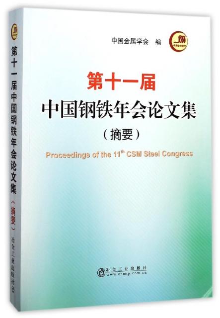 第十一屆中國鋼鐵年會論文集(摘要)