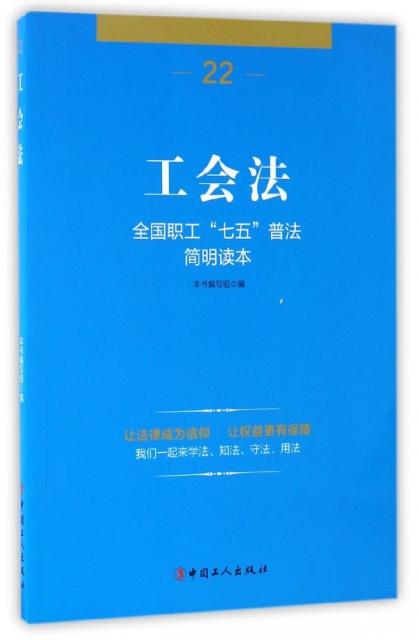 工會法(全國職工七五普法簡明讀本)