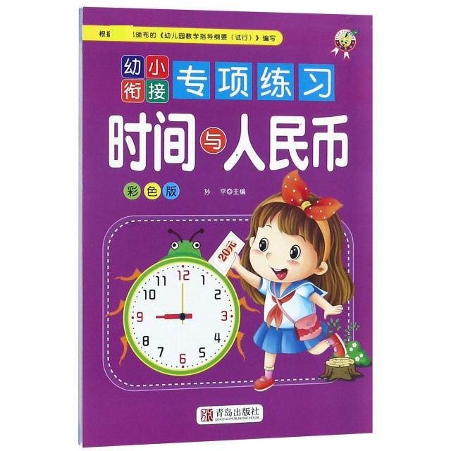 時間與人民幣(彩色版)/幼小銜接專項練習