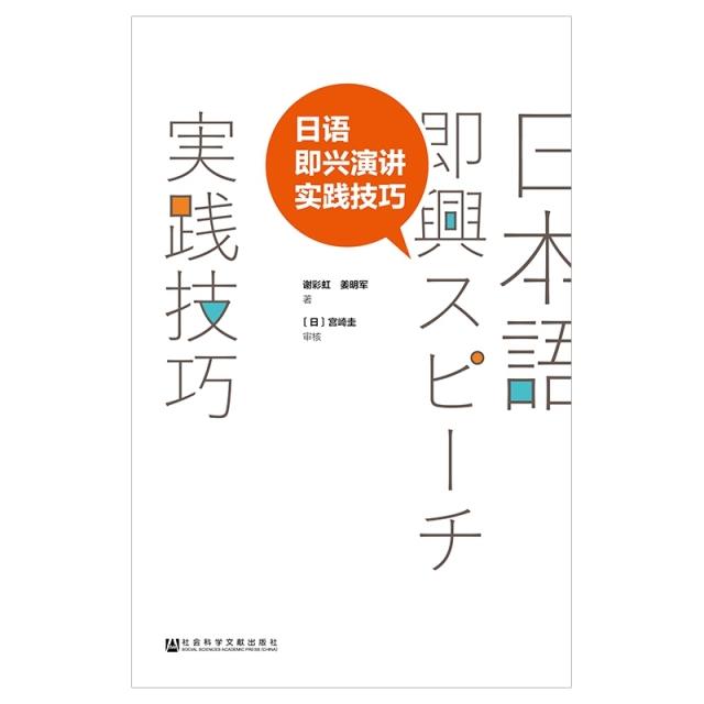 日語即興演講實踐技巧