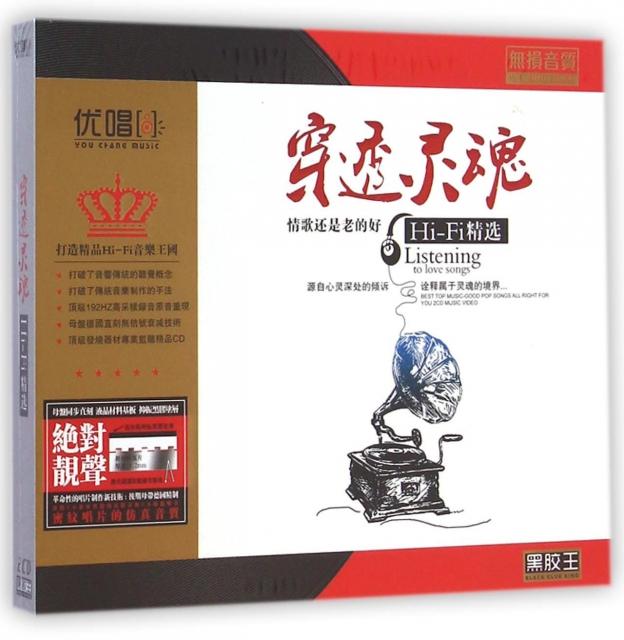 CD穿透靈魂HI-FI精選(2碟裝)