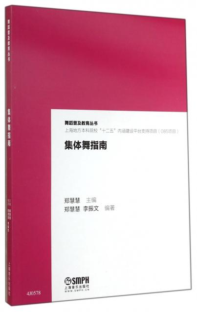 集體舞指南/舞蹈普及教育叢書