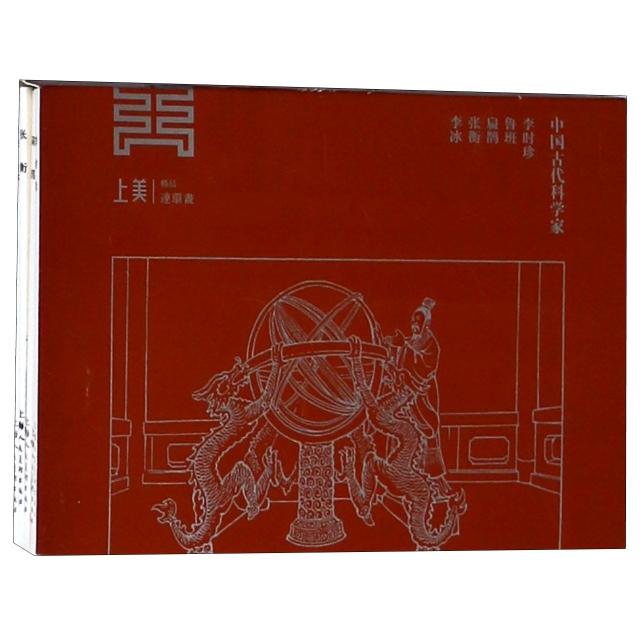 中國古代科學家(李時珍魯班扁鵲張衡李冰共5冊)