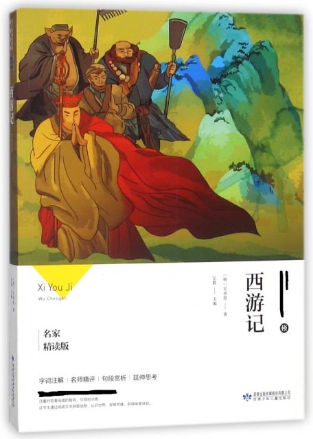 西遊記(名家精讀版)