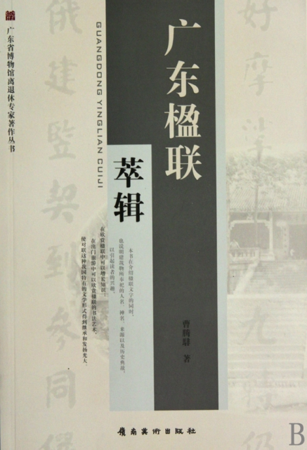 廣東楹聯萃輯/廣東省博物館離退休專家著作叢書