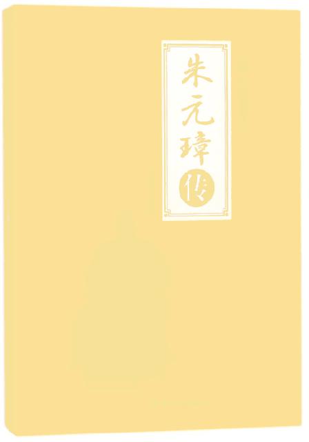朱元璋傳(全新彩圖版