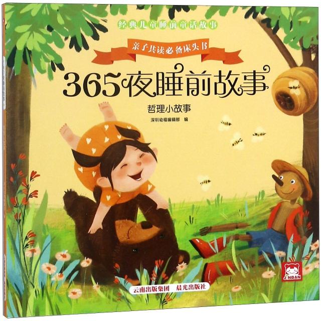 365夜睡前故事(哲理小故事)/經典兒童睡前童話故事
