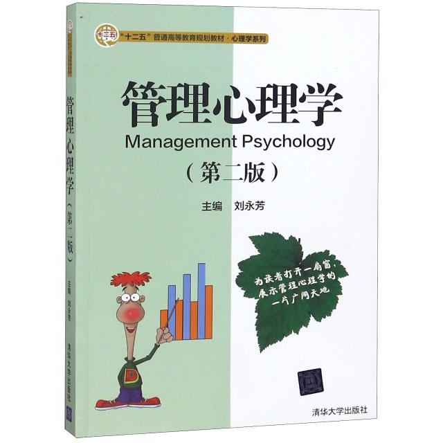 管理心理學(第2版十二五普通高等教育規劃教材)/心理學繫列