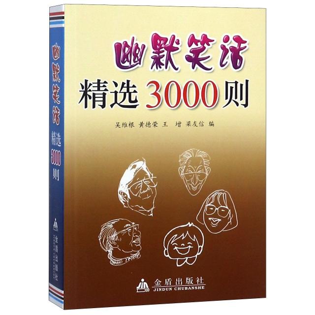 幽默笑話精選3000