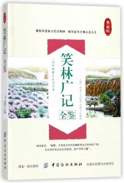 笑林廣記全鋻(典藏版