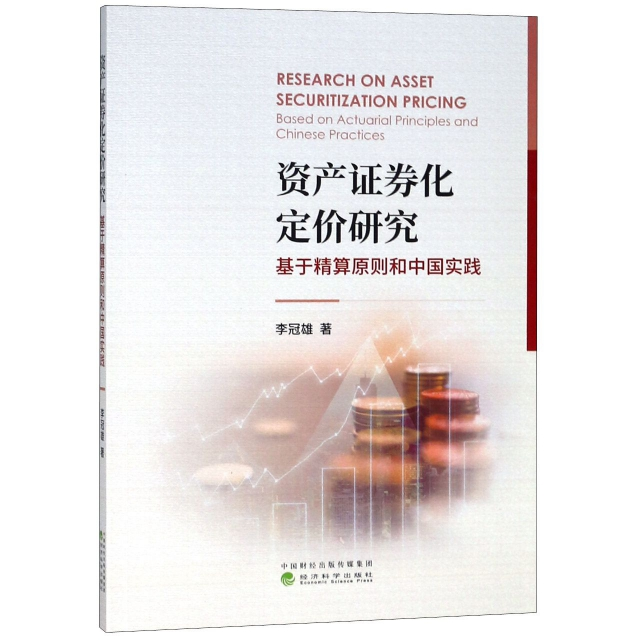 資產證券化定價研究(基於精算原則和中國實踐)