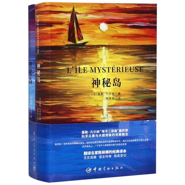 神秘島(共2冊)(漢法對照)
