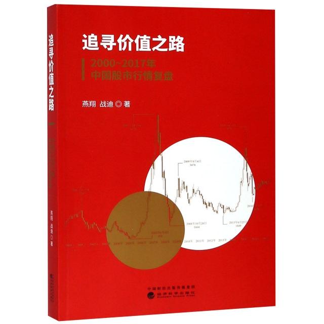 追尋價值之路(2000-2017年中國股市行情復盤)