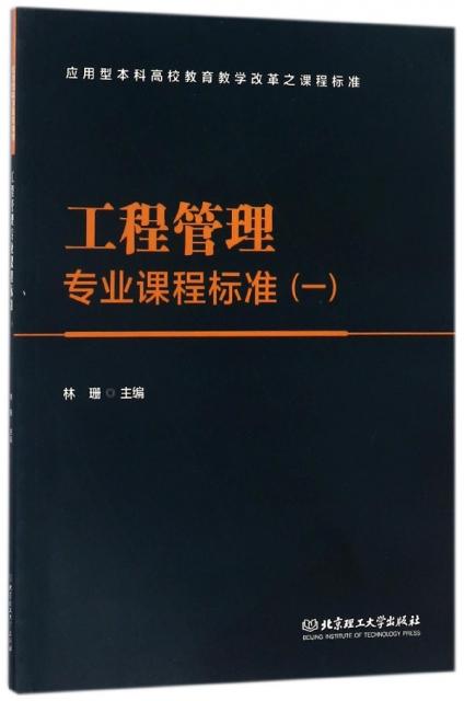 工程管理專業課程標準(1應用型本科高校教育教學改革之課程標準)