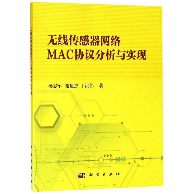 無線傳感器網絡MAC協議分析與實現