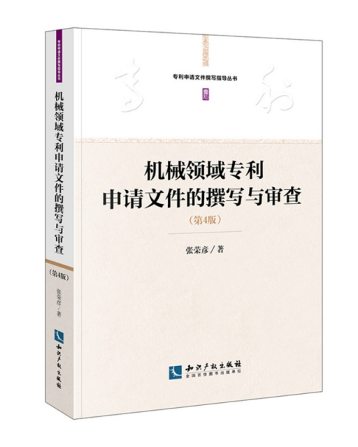 機械領域專利申請文件的撰寫與審查(第4版)/專利申請文件撰寫指導叢書