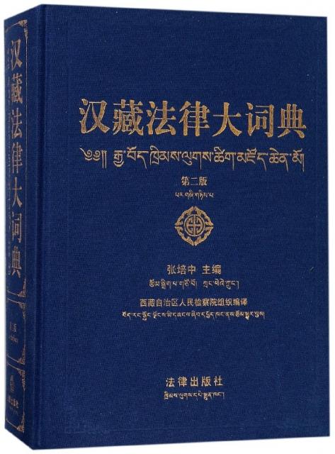 漢藏法律大詞典(第2版)(精)