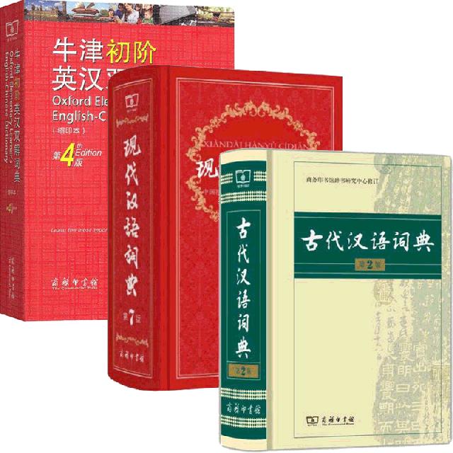 牛津初階英漢雙解詞典&現代漢語詞典&古代漢語詞典 共3冊