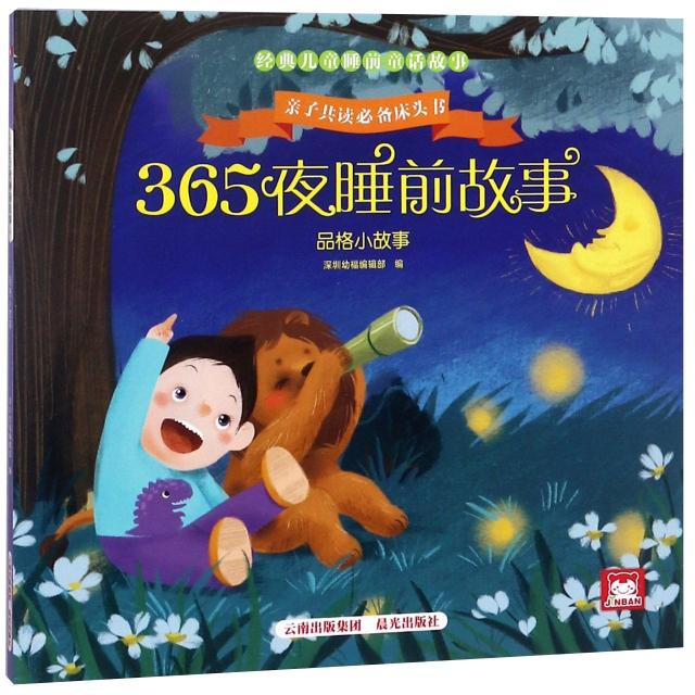 365夜睡前故事(品格小故事)/經典兒童睡前童話故事