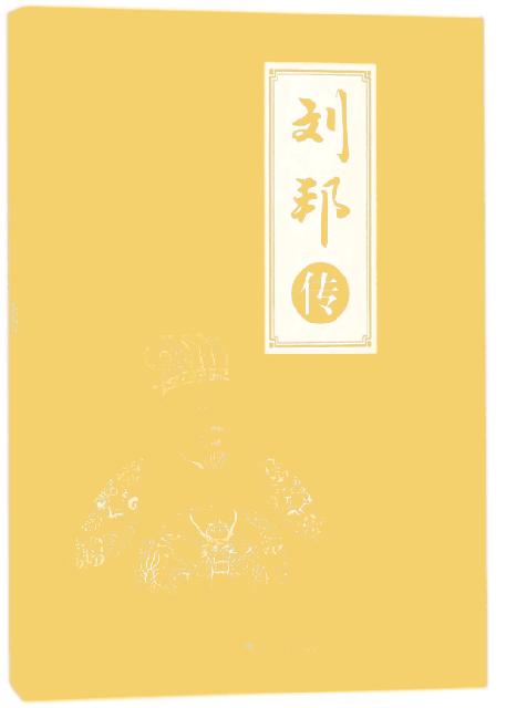 劉邦傳(全新彩圖版)