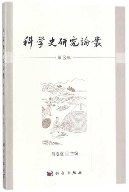 科學史研究論叢(第3輯)
