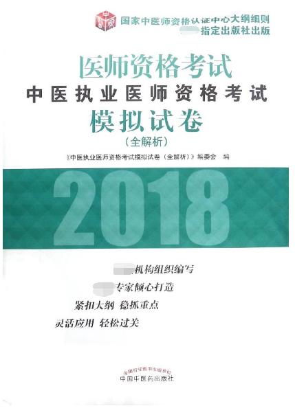 中醫執業醫師資格考試模擬試卷(全解析2018醫師資格考試)