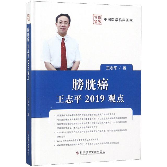 膀胱癌王志平2019觀點(精)/中國醫學臨床百家