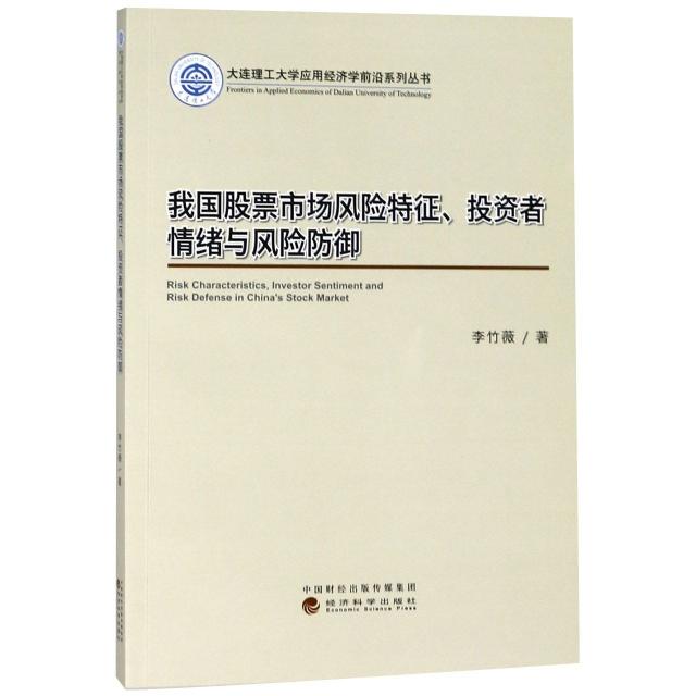 我國股票市場風險特征投資者情緒與風險防御/大連理工大學應用經濟學前沿繫列叢書