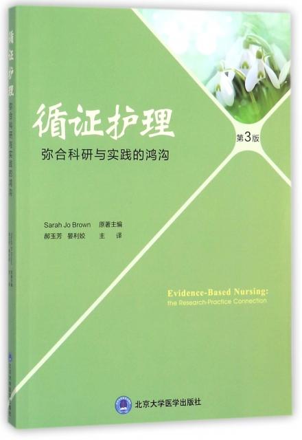 循證護理(彌合科研與實踐的鴻溝第3版)
