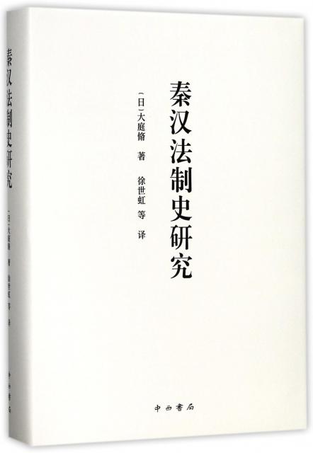 秦漢法制史研究(精)