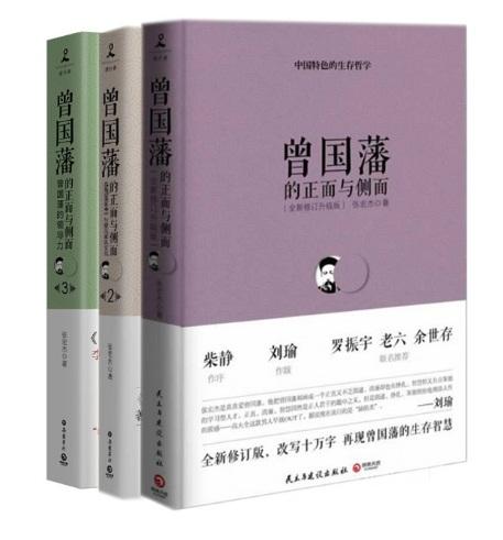 曾國藩的正面與側面合集 共3冊