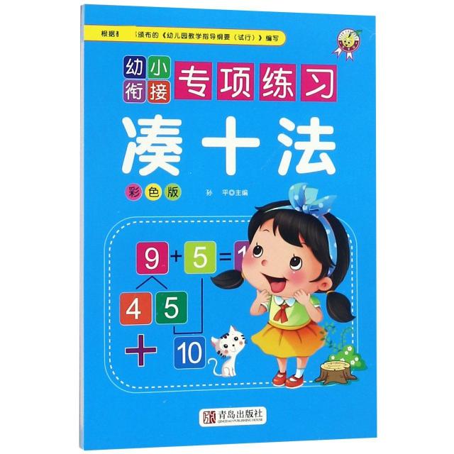 湊十法(彩色版)/幼小銜接專項練習