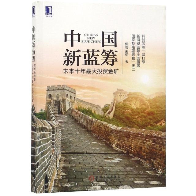 中國新藍籌(未來十年最大投資金礦)
