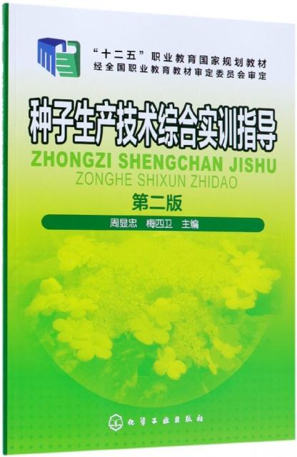 種子生產技術綜合實訓指導(第2版十二五職業教育國家規劃教材)