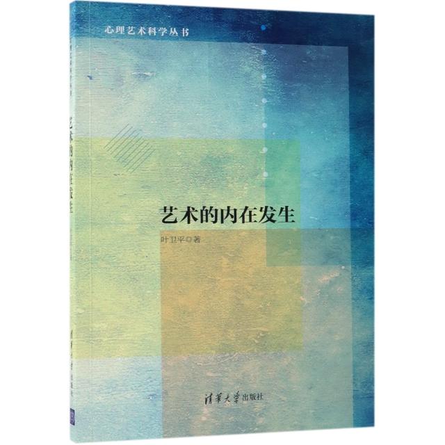 藝術的內在發生/心理藝術科學叢書