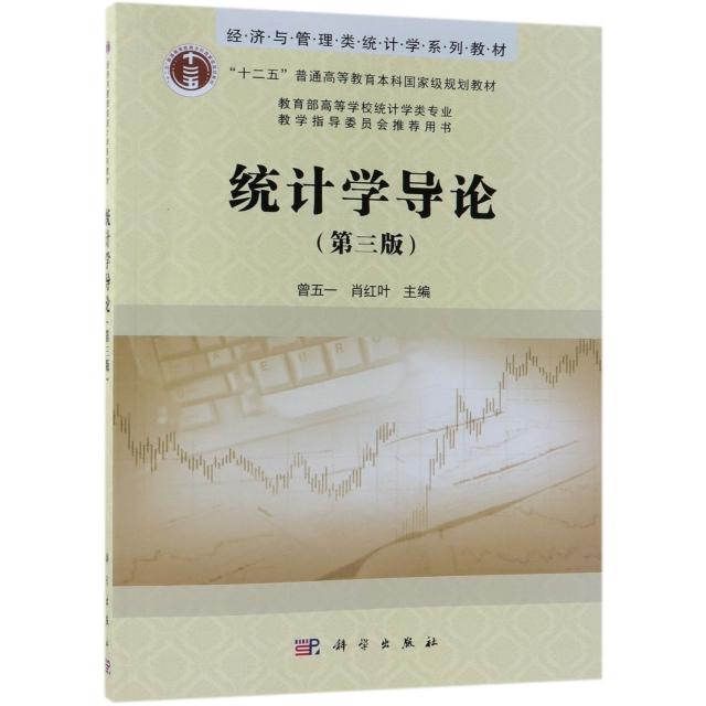 統計學導論(第3版經濟與管理類統計學繫列教材十二五普通高等教育本科國家級規劃教材)