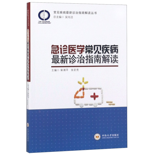 急診醫學常見疾病最新診治指南解讀/常見疾病最新診治指南解讀叢書