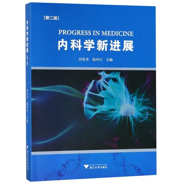 內科學新進展(第2版)