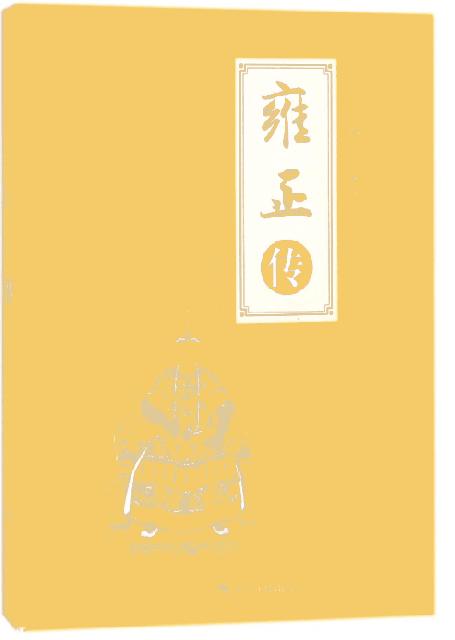 雍正傳(全新彩圖版)
