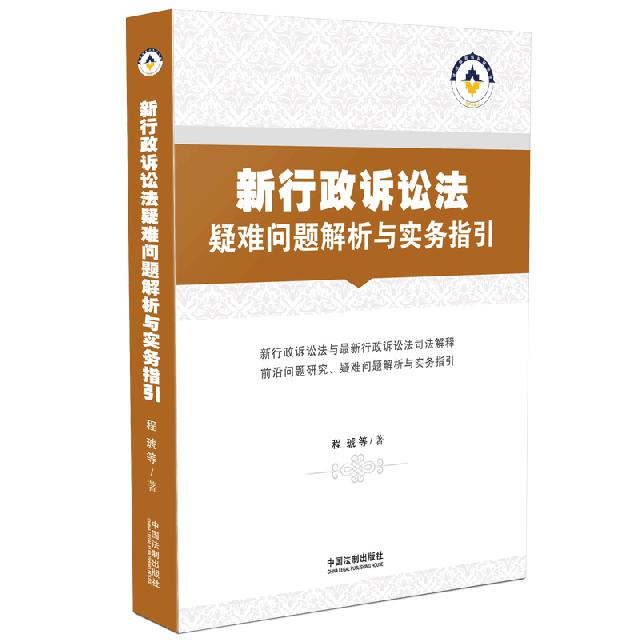 新行政訴訟法疑難問題解析與實務指引