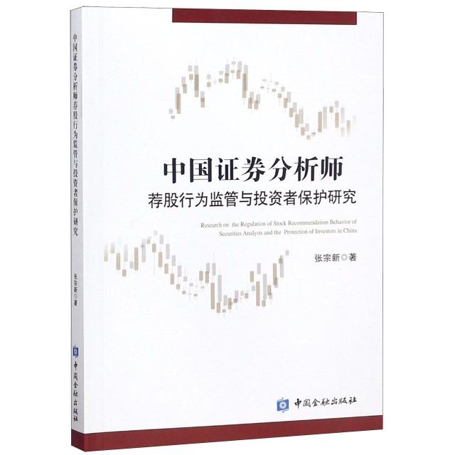 中國證券分析師薦股行為監管與投資者保護研究
