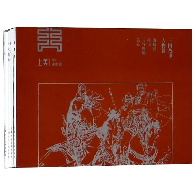 三國故事(人物篇諸葛亮張飛三氣周瑜關公共4冊)