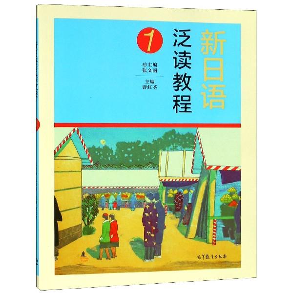 新日語泛讀教程(1)