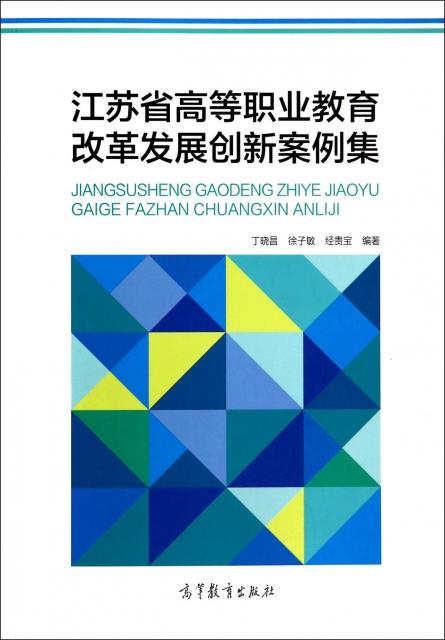 江蘇省高等職業教育改革發展創新案例集