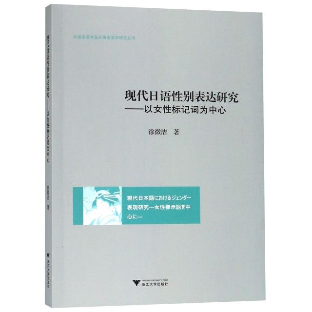 現代日語性別表達研究--以女性標記詞為中心/外國語言學及應用語言學研究叢書