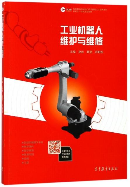 工業機器人維護與維修(新形態一體化規劃教材)/智能制造領域核心技術技能人纔培養繫列