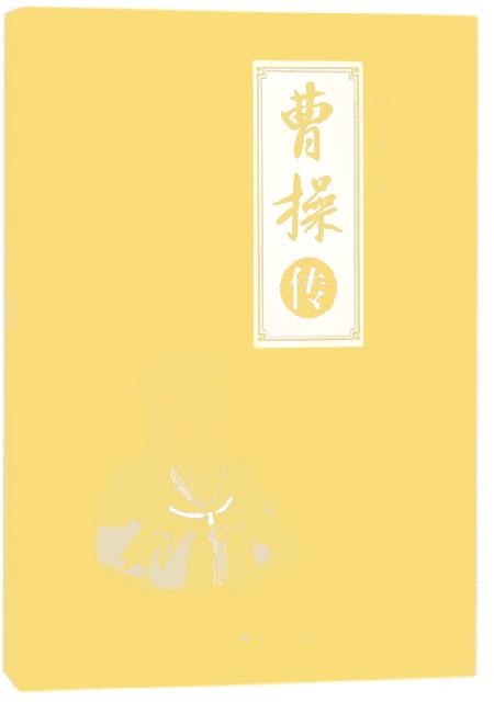 曹操傳(全新彩圖版)