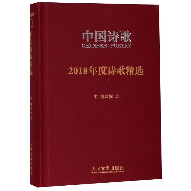 中國詩歌(2018年度詩歌精選)(精)