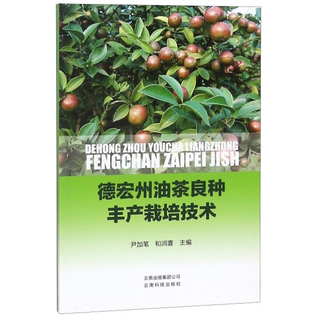德宏州油茶良种丰产栽
