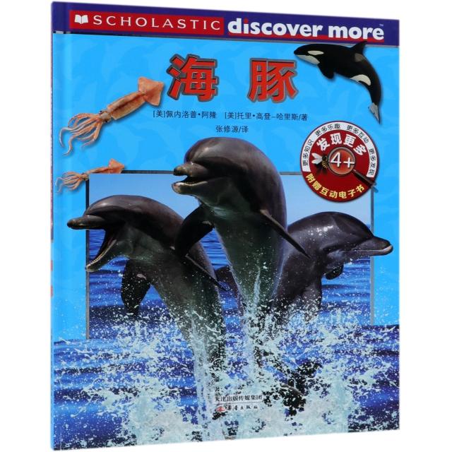 海豚(4+)(精)/发现更多
